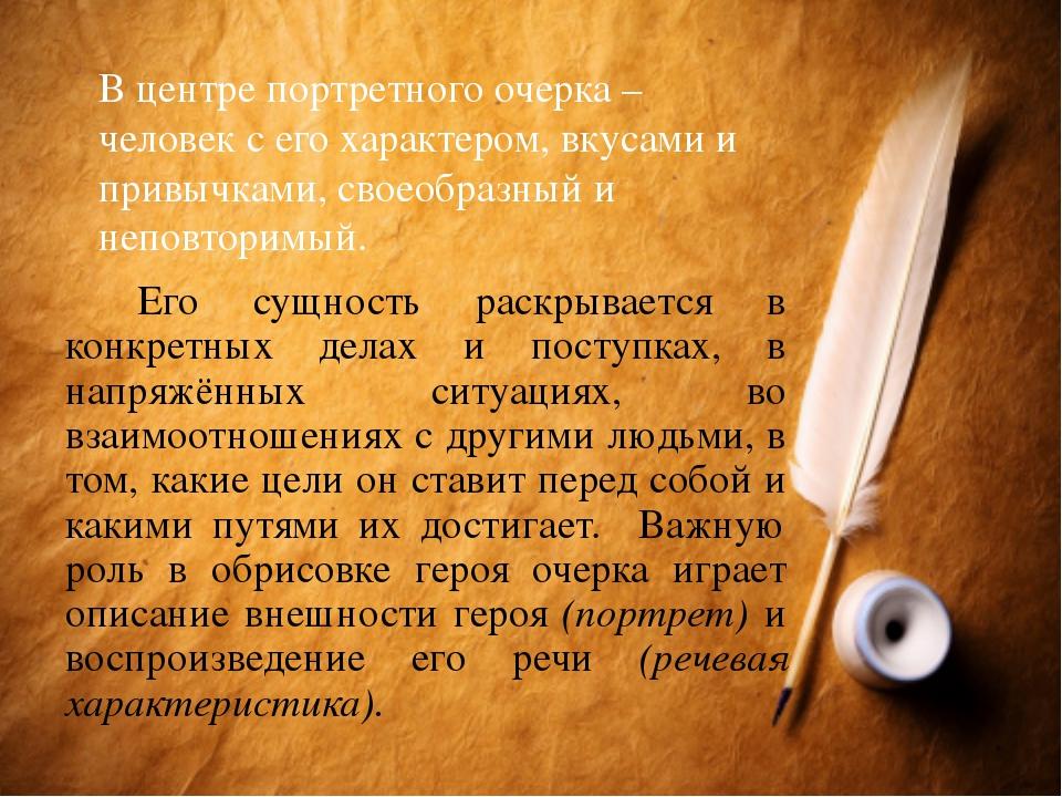 В центре портретного очерка – человек с его характером, вкусами и привычками...