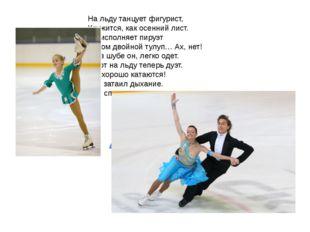 На льду танцует фигурист, Кружится, как осенний лист. Он исполняет пируэт Пот