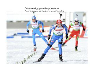 По зимней дороге бегут налегке Спортсмены на лыжах с винтовкой в руке. До фин