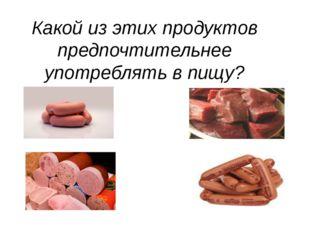 Какой из этих продуктов предпочтительнее употреблять в пищу?