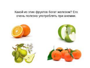 Какой из этих фруктов богат железом? Его очень полезно употреблять при анемии.