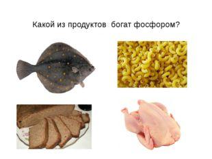 Какой из продуктов богат фосфором?