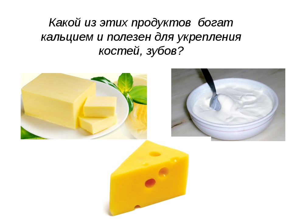 Какой из этих продуктов богат кальцием и полезен для укрепления костей, зубов?