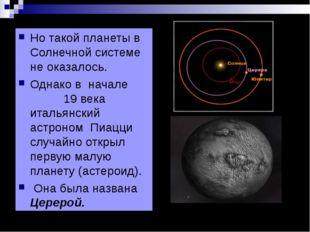 Но такой планеты в Солнечной системе не оказалось. Однако в начале 19 века ит