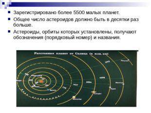 Зарегистрировано более 5500 малых планет. Общее число астероидов должно быть
