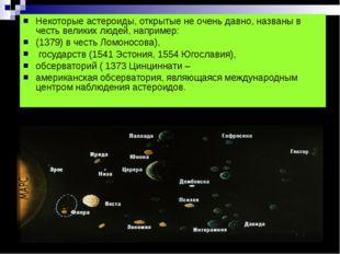 Некоторые астероиды, открытые не очень давно, названы в честь великих людей,