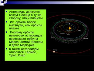 Астероиды движутся вокруг Солнца в ту же сторону, что и планеты. Их орбиты бо