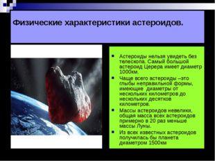Физические характеристики астероидов. Астероиды нельзя увидеть без телескопа.