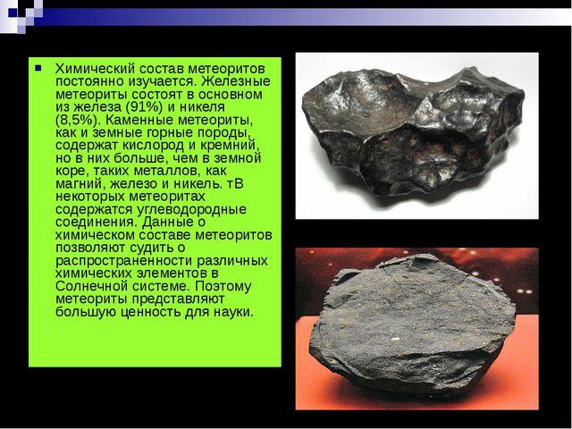 Химический состав метеоритов постоянно изучается. Железные метеориты состоят...