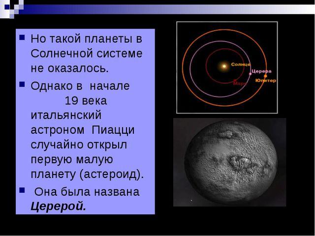Но такой планеты в Солнечной системе не оказалось. Однако в начале 19 века ит...