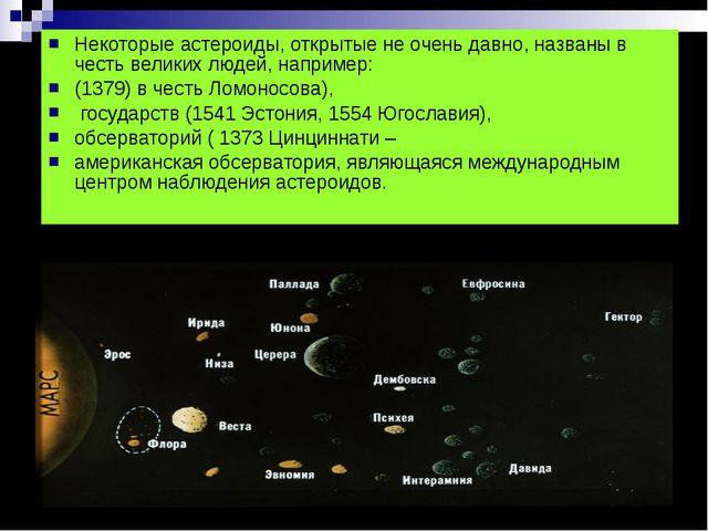 Некоторые астероиды, открытые не очень давно, названы в честь великих людей,...