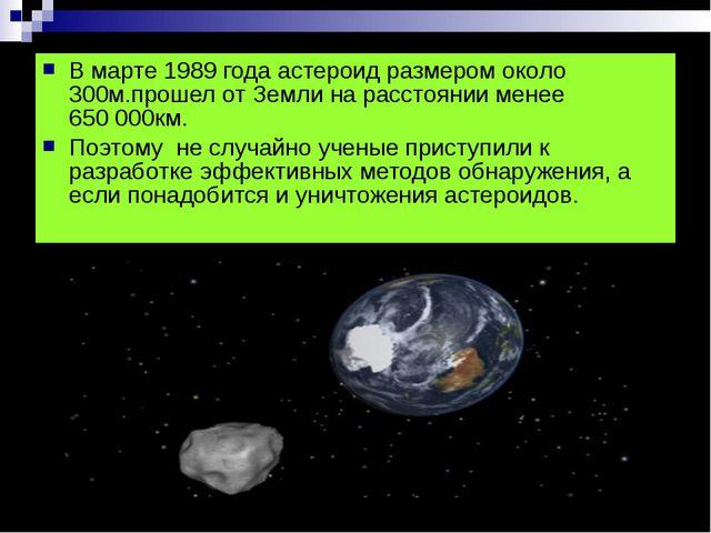 В марте 1989 года астероид размером около 300м.прошел от Земли на расстоянии...