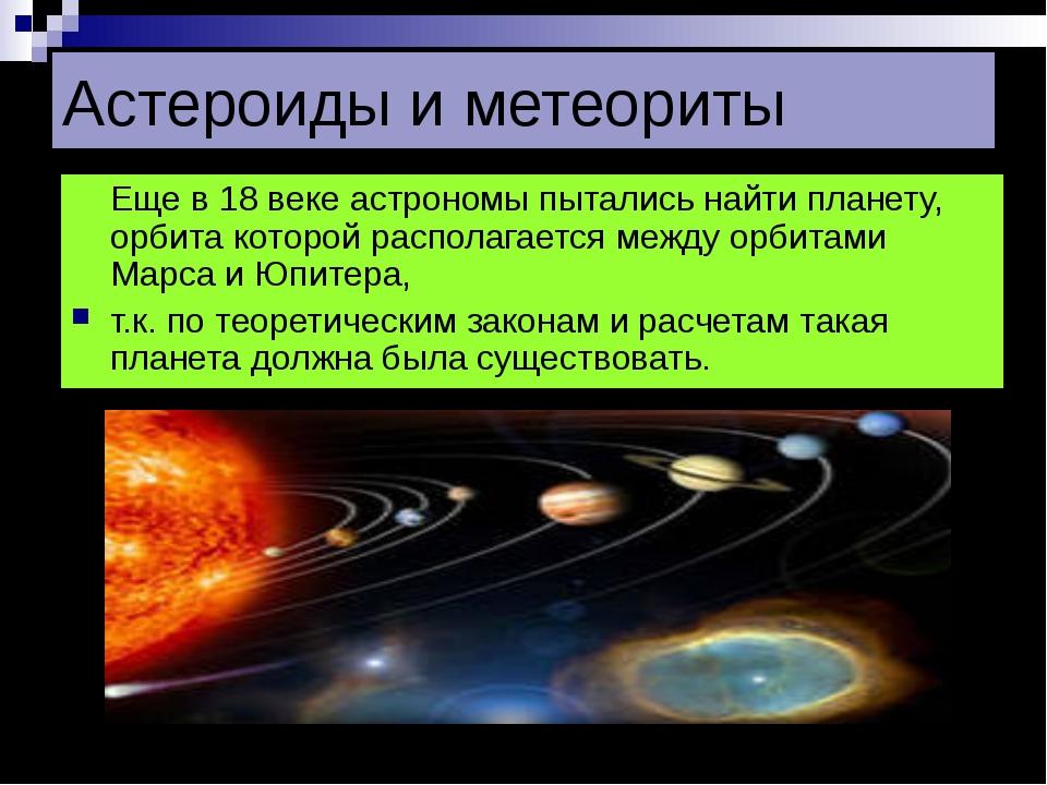 Астероиды и метеориты Еще в 18 веке астрономы пытались найти планету, орбита...