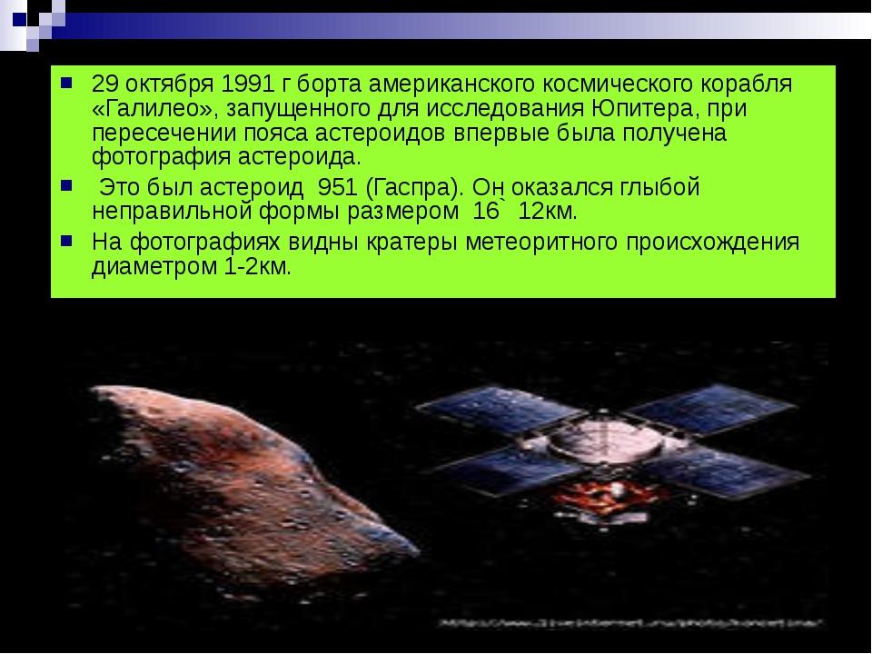 29 октября 1991 г борта американского космического корабля «Галилео», запущен...