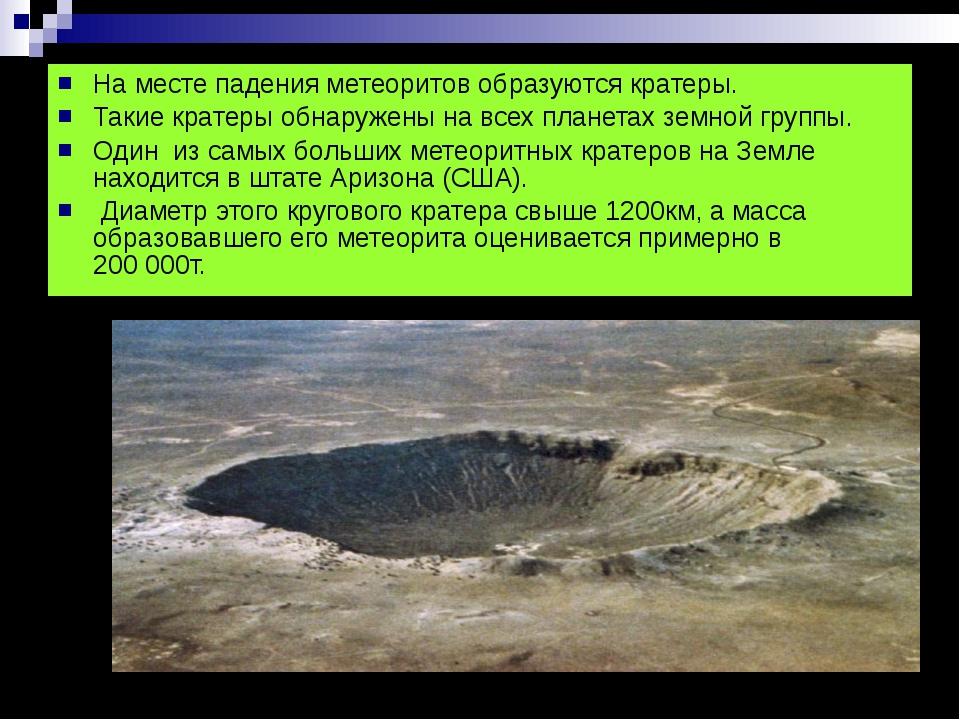 На месте падения метеоритов образуются кратеры. Такие кратеры обнаружены на в...