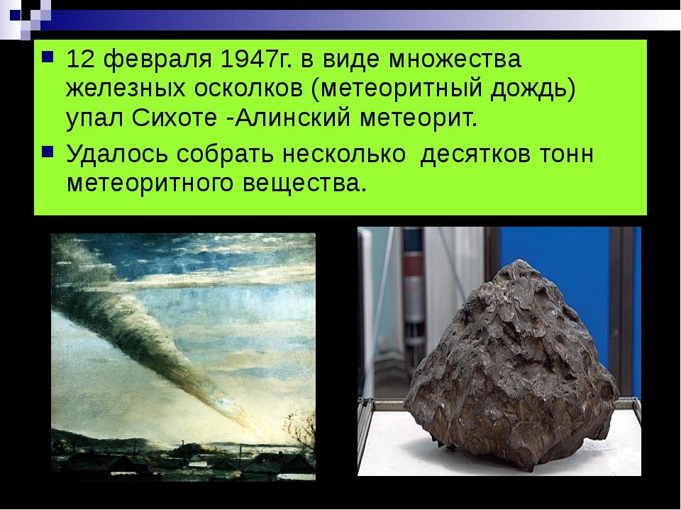 12 февраля 1947г. в виде множества железных осколков (метеоритный дождь) упал...