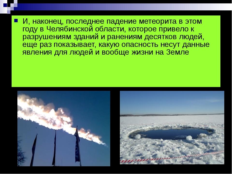 И, наконец, последнее падение метеорита в этом году в Челябинской области, ко...