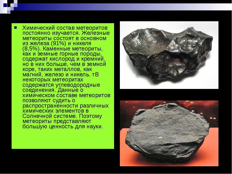 Малые тела космическая пыль пояс астероидов метеоры метеориты кометы презентация по астрономии ученицы 11 а класса