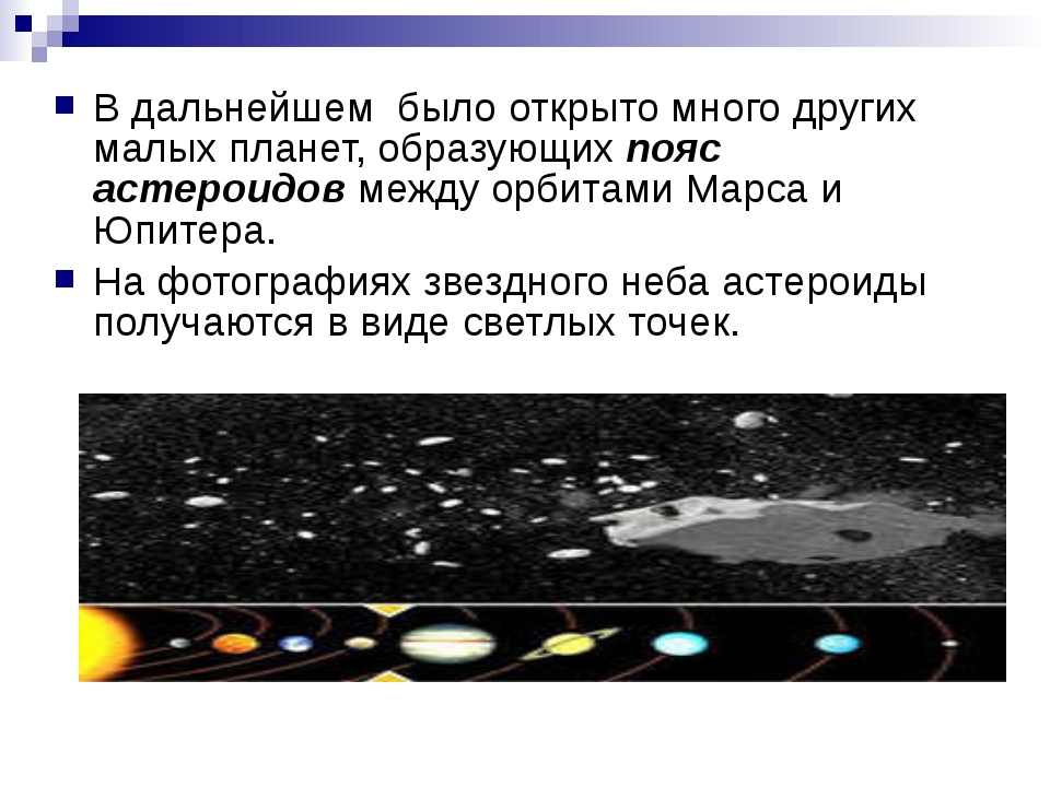 В дальнейшем было открыто много других малых планет, образующих пояс астероид...