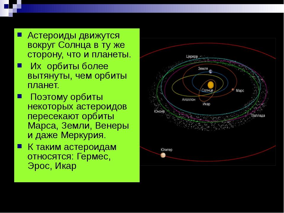 Астероиды движутся вокруг Солнца в ту же сторону, что и планеты. Их орбиты бо...