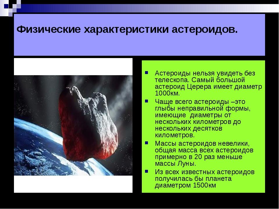 Физические характеристики астероидов. Астероиды нельзя увидеть без телескопа....