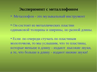 Эксперимент с металлофоном Металлофон - это музыкальный инструмент Он состоит