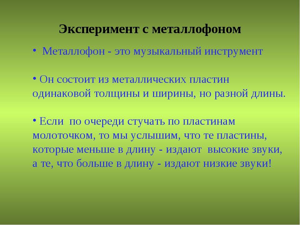 Эксперимент с металлофоном Металлофон - это музыкальный инструмент Он состоит...