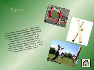 Самбо (отсамозащита без оружия)— вид спортивного единоборства, а также комп