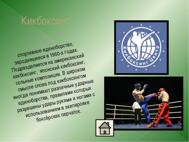 Бокс (отангл. box— коробка, ящик, ринг)— контактный видспорта, единоборс...