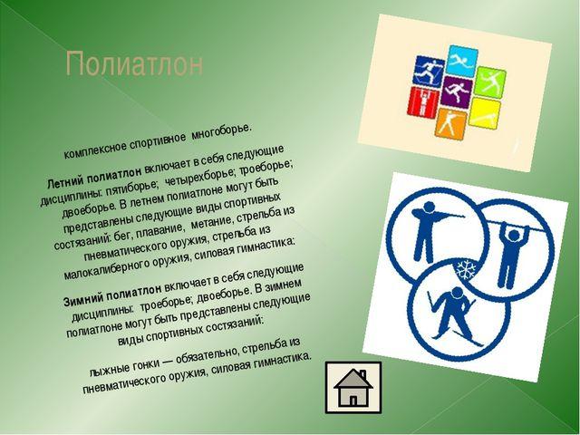 Лапта русская народная командная играсмячомибитой. Упоминания о лапте Игр...