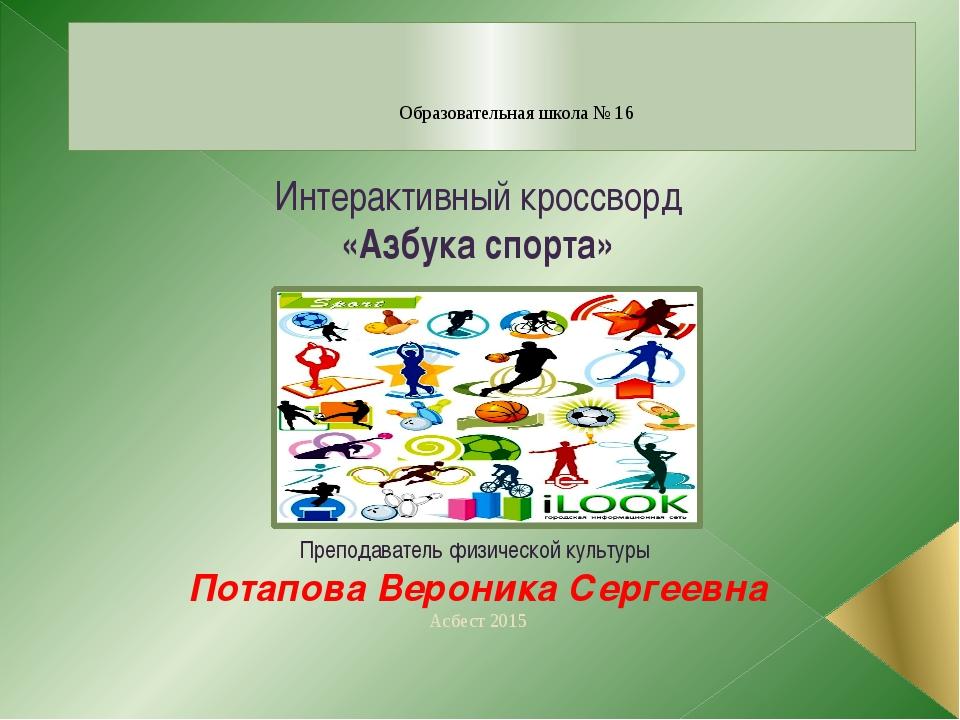 Образовательная школа № 16 Интерактивный кроссворд «Азбука спорта» Преподават...