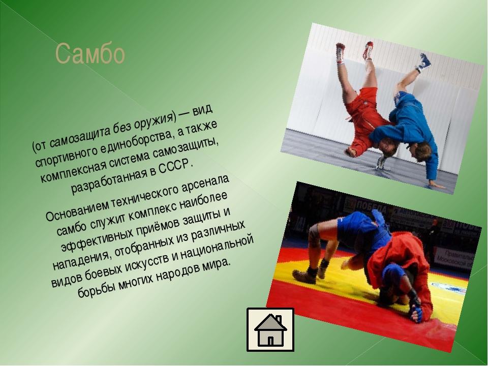 Акробатика (греч.ακροβατω— «хожу по краю») — раздел гимнастикиc упражнения...