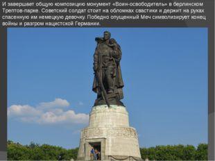 Изавершает общую композицию монумент «Воин-освободитель» вберлинском Трепто