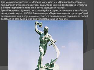 Два монумента триптиха— «Родина мать зовет!» и«Воин-освободитель»— принадл