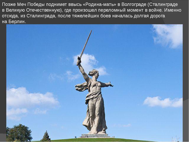 Позже Меч Победы поднимет ввысь «Родина-мать» вВолгограде (Сталинграде вВел...