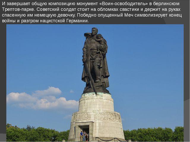 Изавершает общую композицию монумент «Воин-освободитель» вберлинском Трепто...