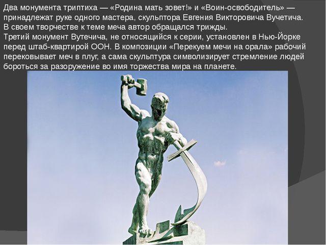 Два монумента триптиха— «Родина мать зовет!» и«Воин-освободитель»— принадл...