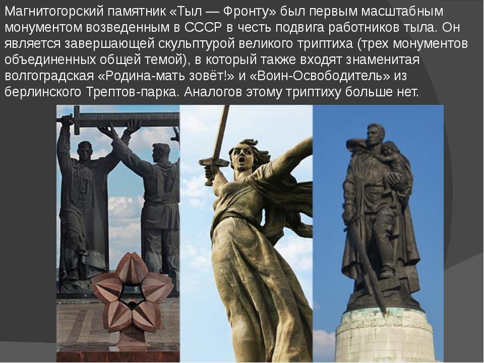 Магнитогорский памятник «Тыл — Фронту» был первым масштабным монументом возве...