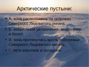Арктические пустыни: А. зона расположена на островах Северного Ледовитого оке