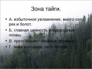 Зона тайги. А. избыточное увлажнение, много озер, рек и болот. Б. главная цен