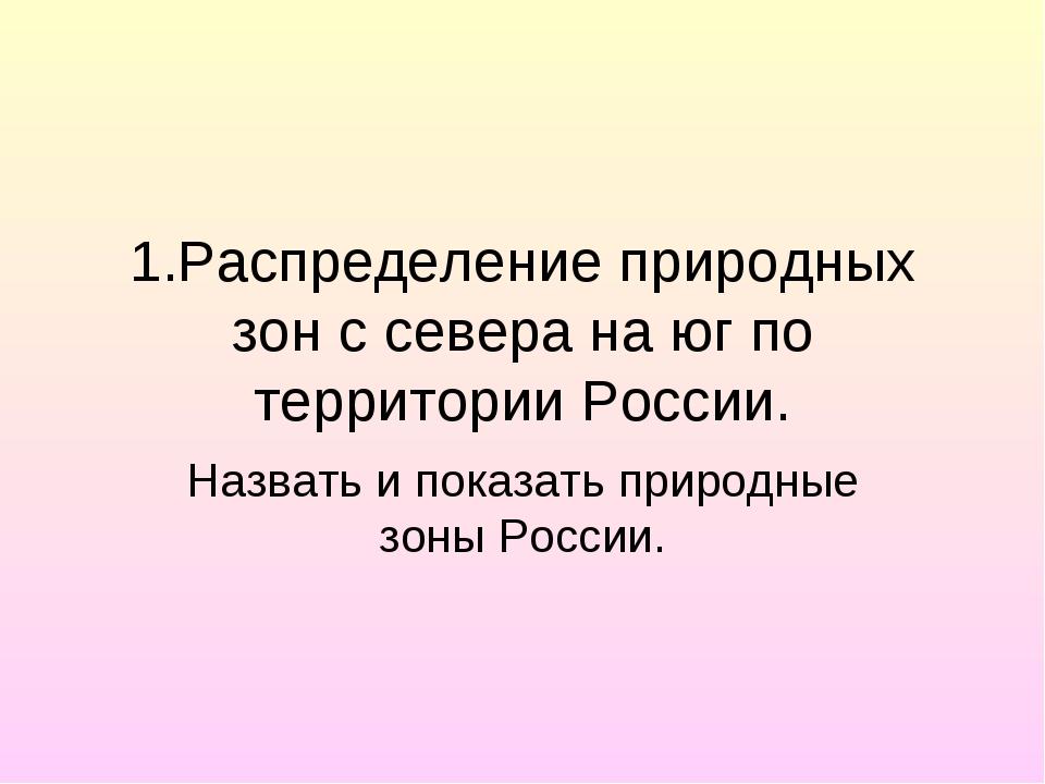 1.Распределение природных зон с севера на юг по территории России. Назвать и...