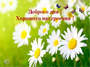 Доброго дня ! Хорошего настроения !