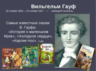Вильгельм Гауф 29 ноября 1802— 18 ноября 1827 — немецкий писатель Самые изве