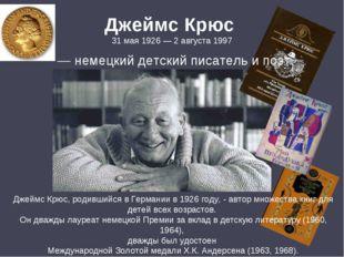 Джеймс Крюс 31 мая 1926 — 2 августа 1997 — немецкий детский писатель и поэт.