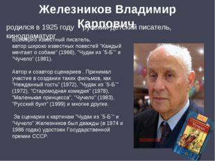 Железников Владимир Карпович родился в 1925 году - русский детский писатель,