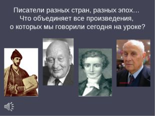 Писатели разных стран, разных эпох… Что объединяет все произведения, о которы
