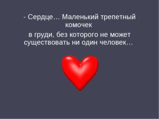 - Сердце… Маленький трепетный комочек в груди, без которого не может существо