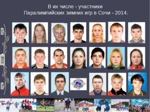 В их числе - участники Паралимпийских зимних игр в Сочи - 2014.