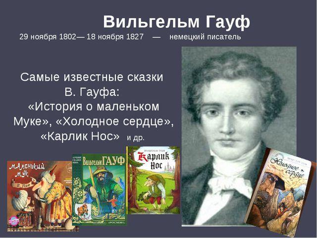 Вильгельм Гауф 29 ноября 1802— 18 ноября 1827 — немецкий писатель Самые изве...