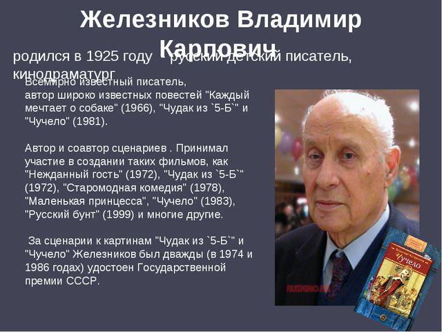 Железников Владимир Карпович родился в 1925 году - русский детский писатель,...